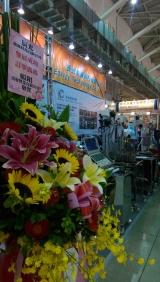 <h5>2015 Taipei International Food Show</h5>
